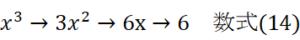 連続した微分の数式