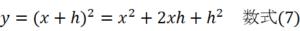関数の公式