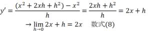 微分の数式3