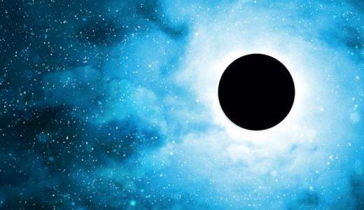 「ブラックホール」時間と空間の限界。最も観測不可能な天体の謎