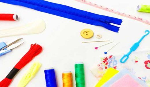 「裁縫の基礎知識」道具や縫い方の種類とか