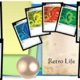 オリジナルカードゲーム「レトロライフ」紹介。参考にもどうぞ