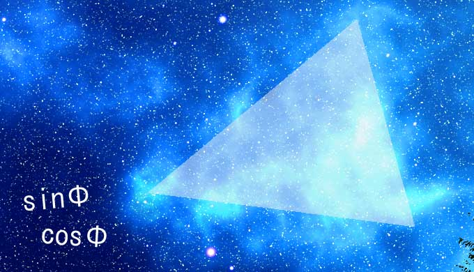 夜空の三角