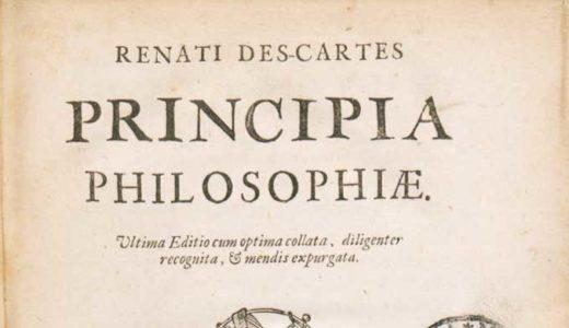 「デカルト、哲学原理」第一原理要約と考察。思想のまとめの書