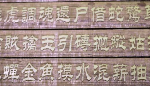 「中国、三国志の時代の主な官位、階級」全・読み方、ふりがな付き