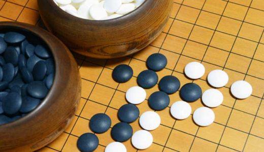 「囲碁のルール」終局がさっぱりわからない唯一のゲーム、意味不明は本当か