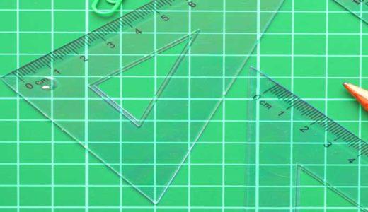 「取り尽くし法」台形、三角形、円を、積分と極限で求める術
