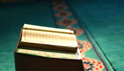 「コーラン」聖書の記述の再解釈。唯一の神と予言者である人間たち
