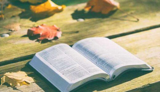 「新約聖書」神の子イエス・キリストの生涯。最後の審判の日の警告